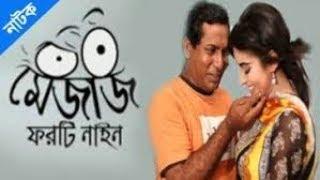 Bangla Eid Natok 2017 Mejaj 49