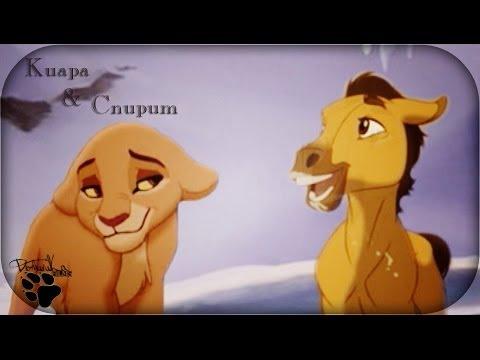 Киара и Спирит-Необычная дружба {{Kiara and Spirit}}