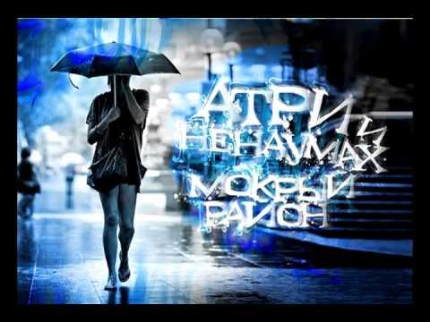 Атри - Атри feat. Ненаумах - Мокрый район
