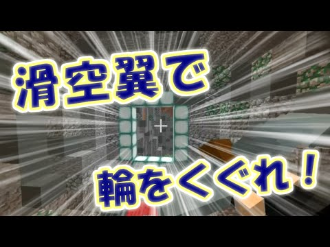 【Minecraft】滑空翼で輪を潜り抜ける!Elytra Flight Challenge!!