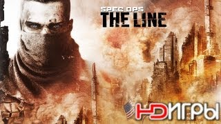 Spec Ops The Line. Русский трейлер