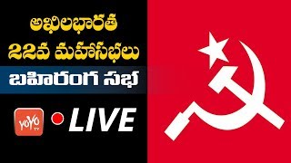 CPI (M) Mahasabha Public Meeting LIVE From Hyderabad | CPM 22nd Akila Bharath Mahasabhalu
