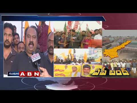 ఏపీలో కొనసాగుతున్న బంద్... వైసీపీ, జనసేన దూరం | Bandh in AP for SCS | ABN Telugu
