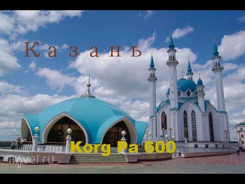 Казань -(Korg Pa 600) Dance