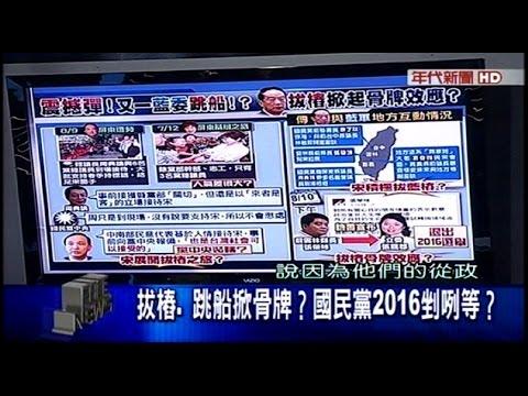 08102015 年代新聞面對面 ERA FACE NEWS