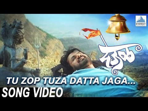 Tu Zop Tujha | Marathi Movie Deool | Nana Patekar | Marathi Song video