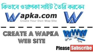 How To Create A Wapka Mobi Site | How To Create Free Website | Bangla Tutorial Part-1