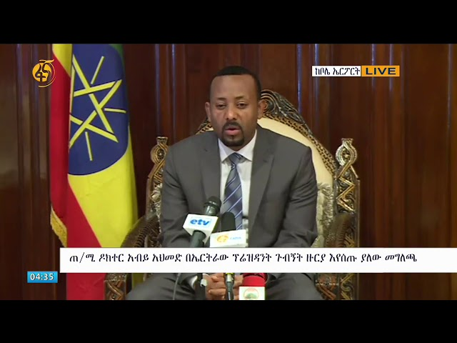 Dr Abiy Ahmed's Press Conference