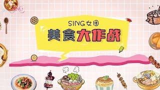 "【SING女团】史上女团""最穷""美食综艺《美食大作战》完整版"
