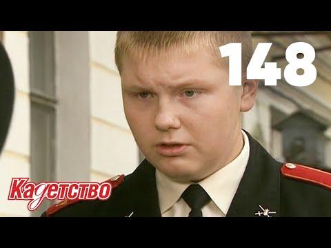 Кадетство 148