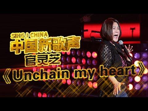 【中国新歌声】第5期 官灵芝《Unchain My Heart》 %e4%b8%ad%e5%9c%8b%e9%9f%b3%e6%a8%82%e8%a6%96%e9%a0%bb