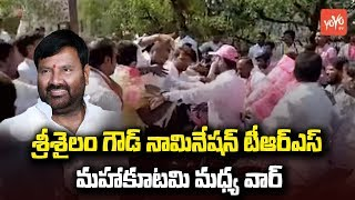 TRS Between Mahakutami Clash at Quthbullapur MLA Candidate Srisailam Goud Nomination