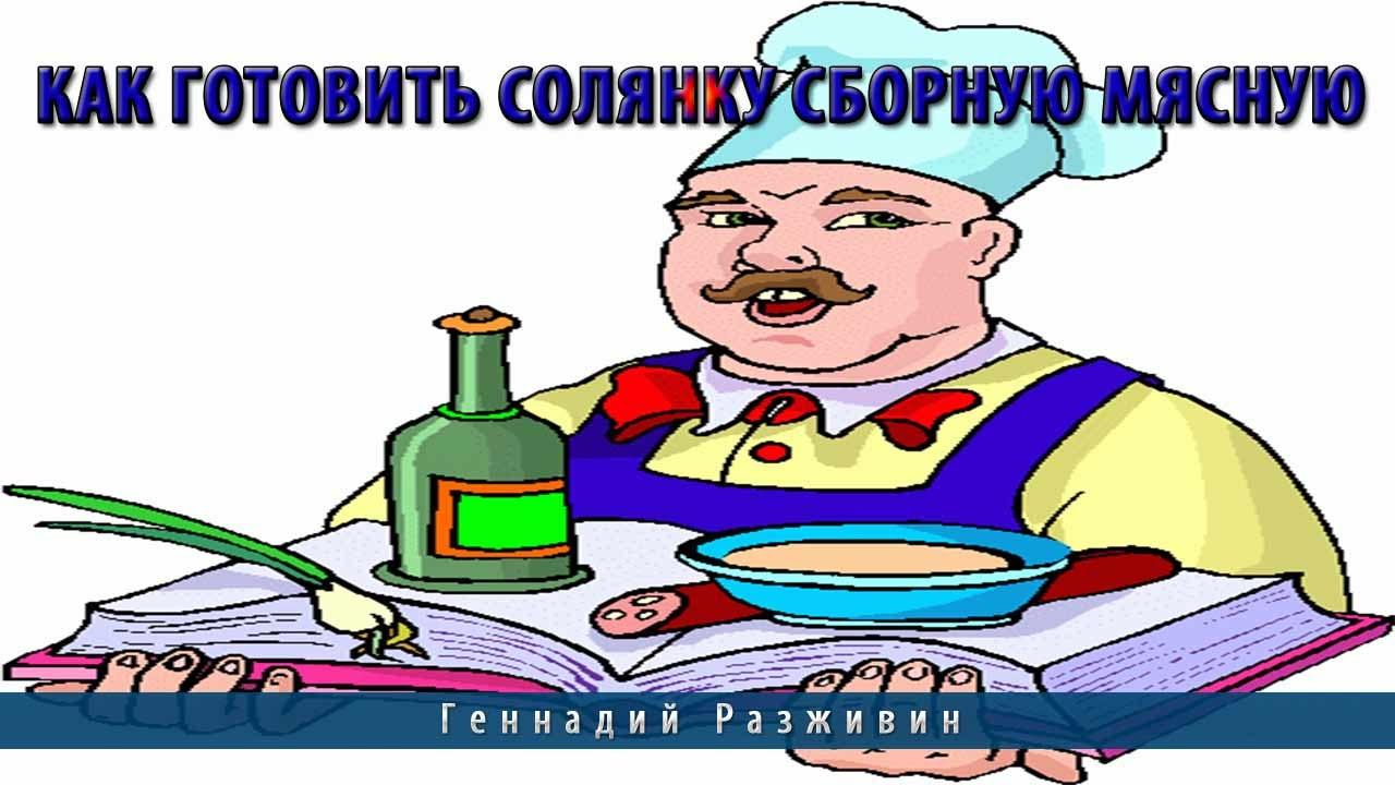 рецепт солянки мясной сборной рецепт с фото
