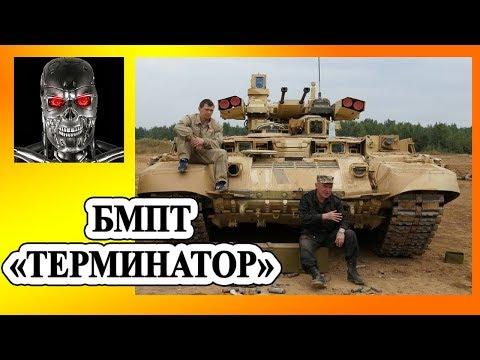 БМПТ Терминатор в Сирии прошла испытания в боях