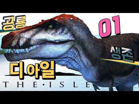 디 아일 #1 작고 불쌍한 공룡 생존기, 슬픔주의 (The Isle)