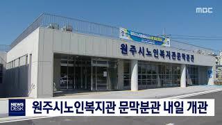 원주시노인복지관 문막분관 내일 개관
