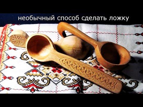 необычный способ изготовления деревянной ложки