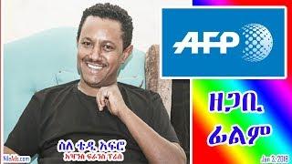 ስለ ቴዲ አፍሮ - አዣንስ ፍራንስ ፕሬስ - Teddy Afro AFP Interview Jan 2018 - VOA