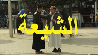 EL CHI3A EN Algérie , Anes Tina , الشيعة