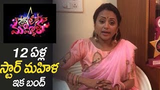 Anchor Suma Kanakala Shocking Words About Star Mahila  Program |  Filmy Looks