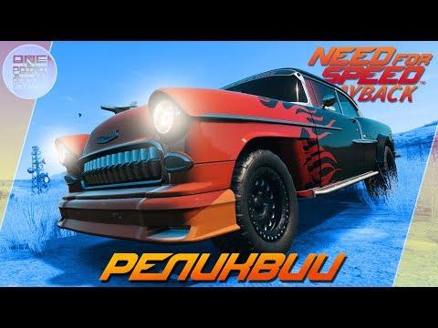 NFS: Payback - Ищем Реликвии и немного Forza Motorsport 7 (Запись)