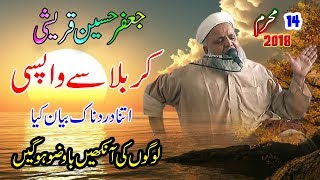 jafar hussain qureshi |karbala se wapsi ka waqia |karbala se wapsi |tajdar e mad
