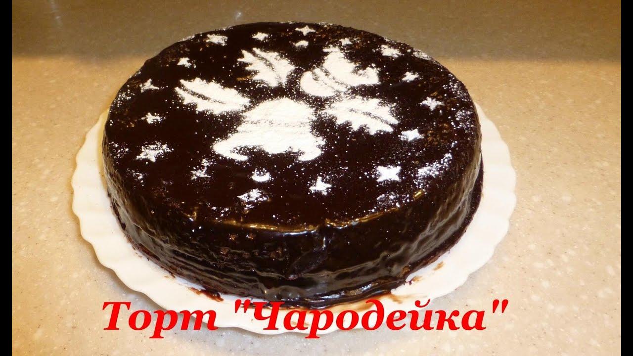 Торт чародейка классический рецепт пошагово