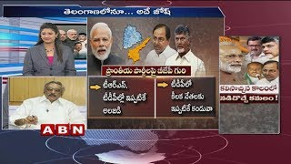 Discussion on BJP Special Focus on Regional Parties | Modi and AmitShah strategies | Part 2