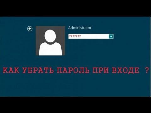 Как убрать пароль при входе в windows 8 ?