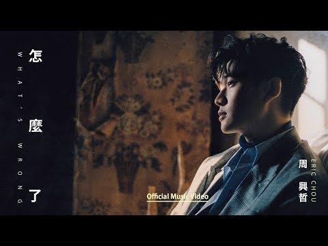 Download  Eric周興哲《怎麼了 What's Wrong》   - 華劇【你有念大學嗎?】片尾曲 Gratis, download lagu terbaru