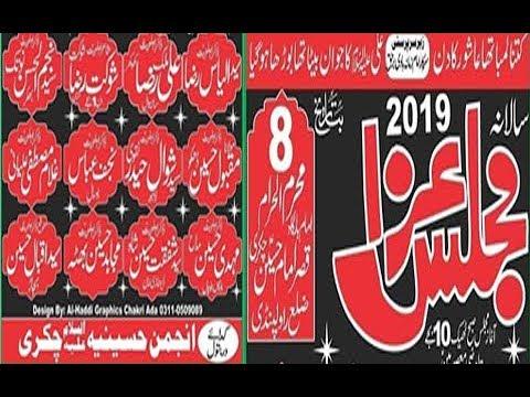 Live  Majlis e Aza Imambarga imam Hussain Chkari 8  Muharram ..........2019.......... ....Chakwal