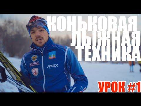 Ставим коньковую лыжную технику с нуля | Урок #1
