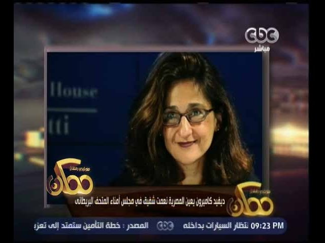 ممكن | ديفيد كاميرون يعين المصرية نعمت شفيق في مجلس أمناء المتحف البريطاني