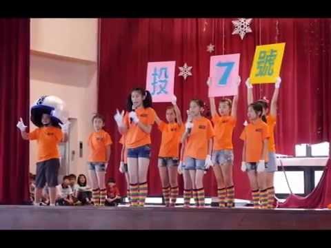 2014七堵國小-那一年我們一起選的自治市長 - YouTube