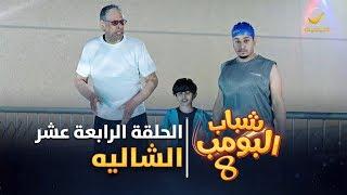 """مسلسل شباب البومب 8 - الحلقة الرابعة عشر """" الشاليه """" 4K"""