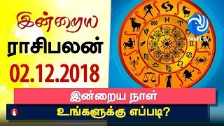 இன்றைய ராசி பலன் 02-12-2018 | Today Rasi Palan in Tamil | Today Horoscope | Tamil Astrology