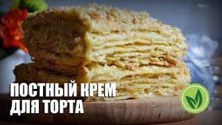 Крем для торта постный рецепт
