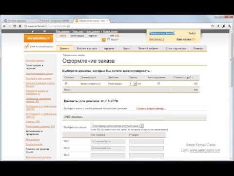"""Урок № 2  Покупка домена (""""ДОМЕН и ХОСТИНГ"""" Бесплатный видео курс)"""