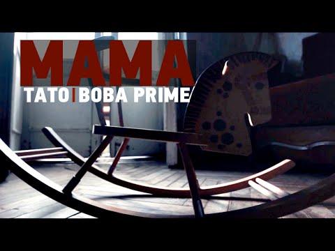 Тато feat. Вова Prime - Мама