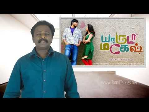 Yaaruda Mahesh Review - Tamil Talkies video