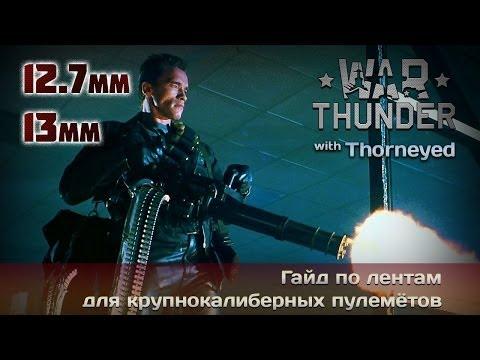 War Thunder | Гайд по крупнокалиберным пулемётам. Теория
