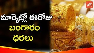Gold Rate Today in Market | Gold Price Today in India | Gold Rates in Hyderabad