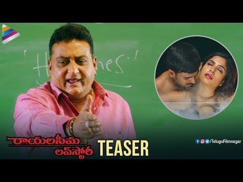 Rayalaseema Love Story TEASER | Prudhvi Raj | 2018 Latest Telugu Movie Teasers | Telugu FilmNagar
