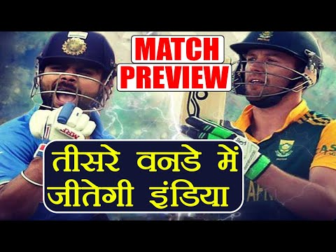 India Vs South Africa 3rd ODI Preview And Prediction, Virat Kohli's Team Favorite | वनइंडिया हिंदी