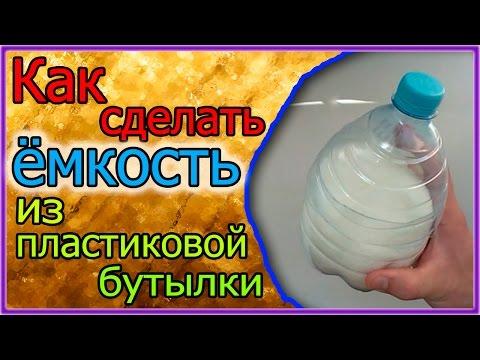 Сделать пластиковую емкость своими руками 489