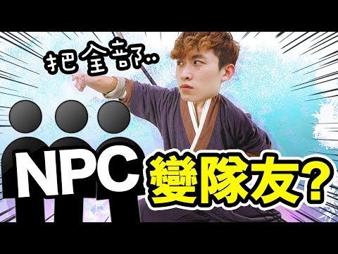 武俠RPG GAME?可以「把所有NPC變成隊友」!?:我要做大俠