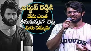 Vijay Devarakonda Revealed His Remuneration For Arjun Reddy movie | Vijay Devarakonda Rowdy Club