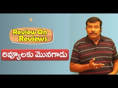 Review On Reviews | Tarun Bhasckar | Ee Nagaraniki Emaindi | Mr. B