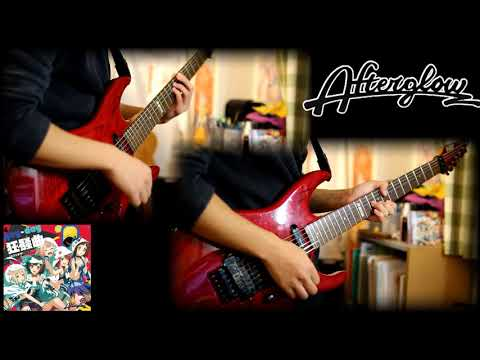 【BanG Dream!】 Afterglow - Hey-day狂騒曲(カプリチオ) Full  Guitar Cover