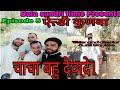 New Haryanvi comedy Natak... Aindy kunba Episode 5 Chacha bhu devade